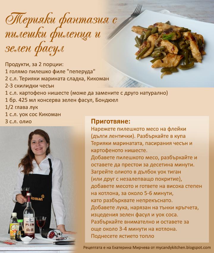 рецепта-2