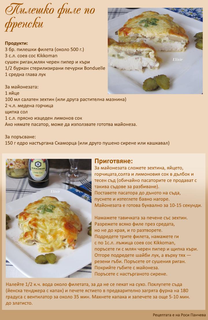 рецепта-3