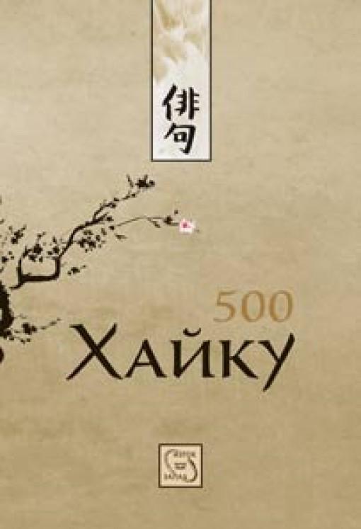 500-haiku